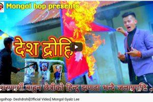 नेपालको झण्डा जलाउँदै जातीय द्वन्द्व भड्काउने आपत्तिजनक र्याप गीत युट्युवमा