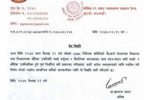 विद्यालय वन्द र परीक्षाहरु पनि स्थगित गर्ने सीसीएमसीको निर्णय