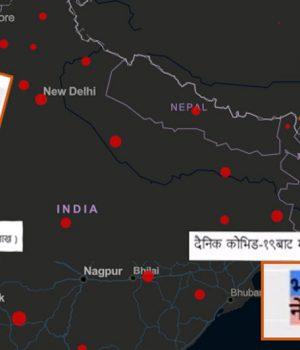 नेपालमा कोरोना महामारी भारतमा जत्तिकै भयावह